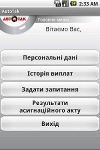 Персональный кабинет АвтоТак screenshot 1