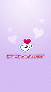 ロマンスブックカフェSHOP screenshot 0