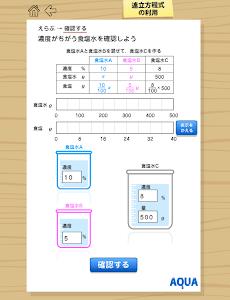 連立方程式の利用 さわってうごく数学「AQUAアクア」 screenshot 2