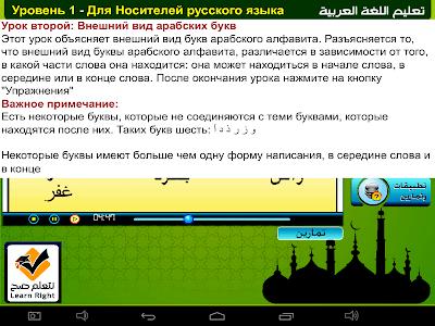 изучению арабского языка screenshot 2