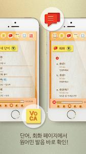 이선생 중국어 회화1 screenshot 1