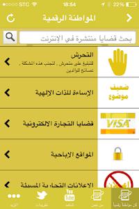المواطنة الرقمية screenshot 0