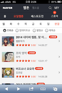 Complete Korea cartoon screenshot 0