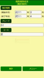 Keiba Book screenshot 4