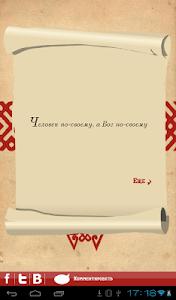 Русские пословицы и поговорки screenshot 4