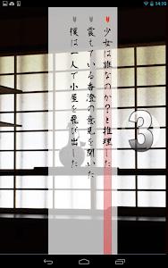 緋染めの雪 【推理ノベル/アドベンチャーゲーム】 screenshot 6