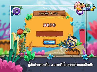 สนุกกับภาษาถิ่น Free screenshot 11