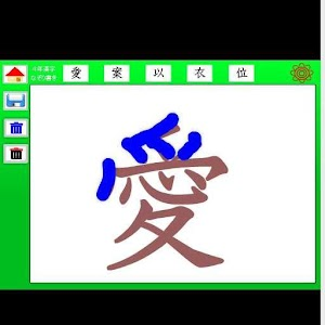 4年漢字なぞり書き