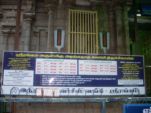Sreerangam Temple timings