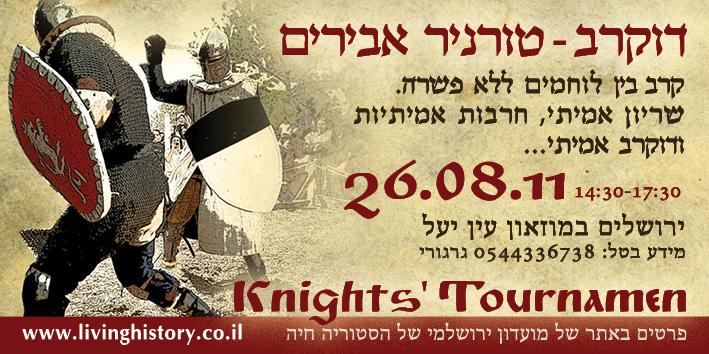 Рыцари Иерусалимского королевства возвращаются