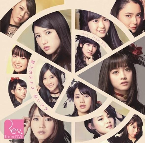 Rev_from_DVL_-_Okujou_no_Sukima_Shiroi_Sora_reg_B