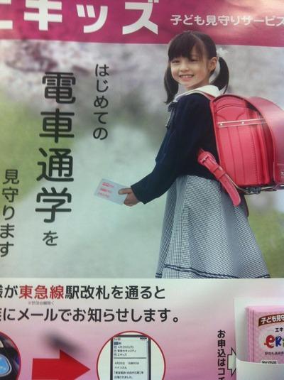 橋本環奈小学生1
