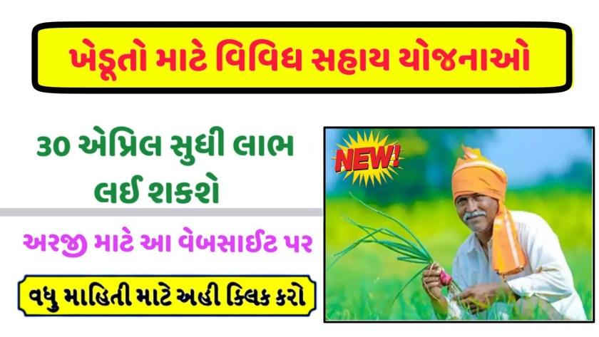 I Khedut Gujarat Online Application
