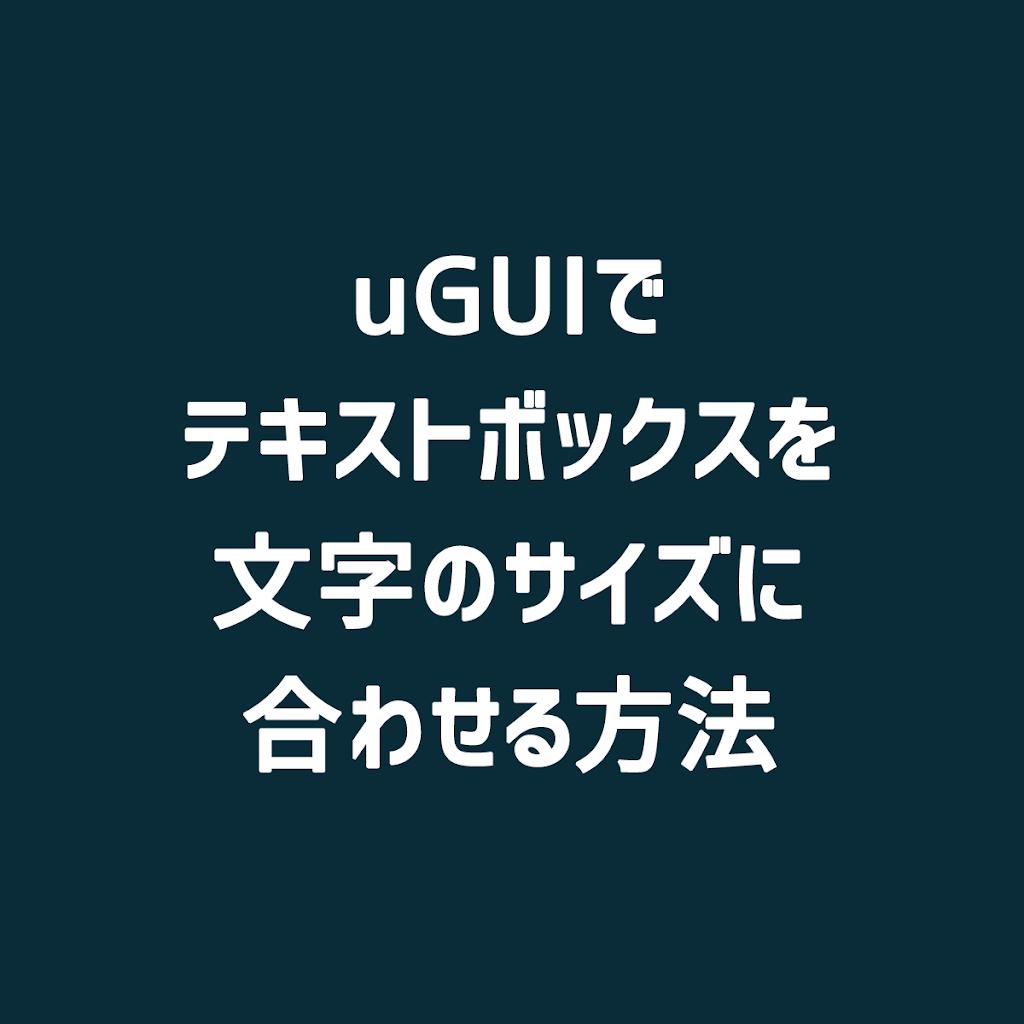 ugui-text-size-adjust