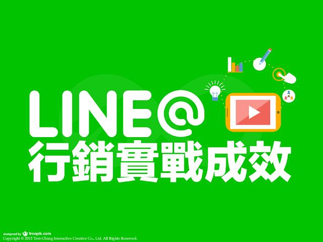LINE@ 行銷實戰成效