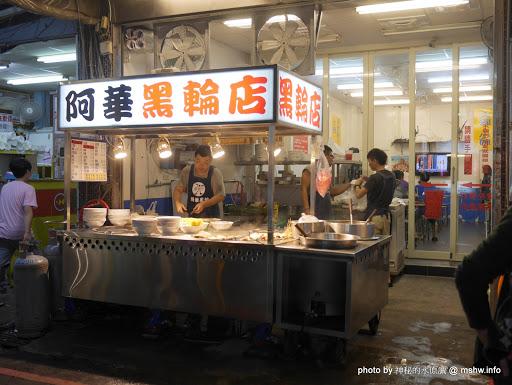 【食記】臺中阿華黑輪店-阿昌分店@西屯逢甲夜市 : 口味清淡,湯頭還算可以喝 - 哪裡好吃哪裡去:美食避雷箴