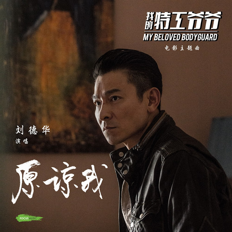 Movie: My Beloved Bodyguard - ChineseDrama.info
