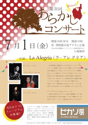 第31回あらかしコンサート(軽).png