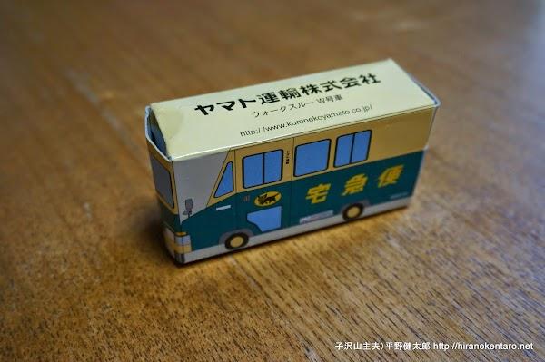 ウォークスルーW号(W8010)箱