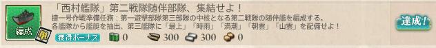 西村艦隊_第二戦隊随伴部隊、集結せよ_03.png