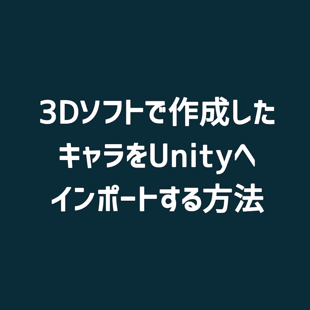 unity-make-3dchara-import-unity