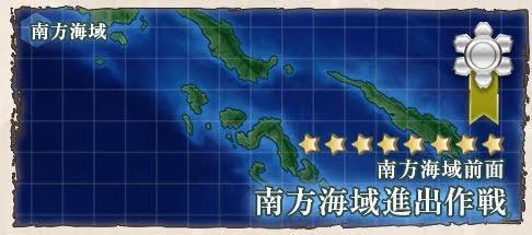 艦これ_2期_二期_5-1_5-1_南方海域_42.JPG