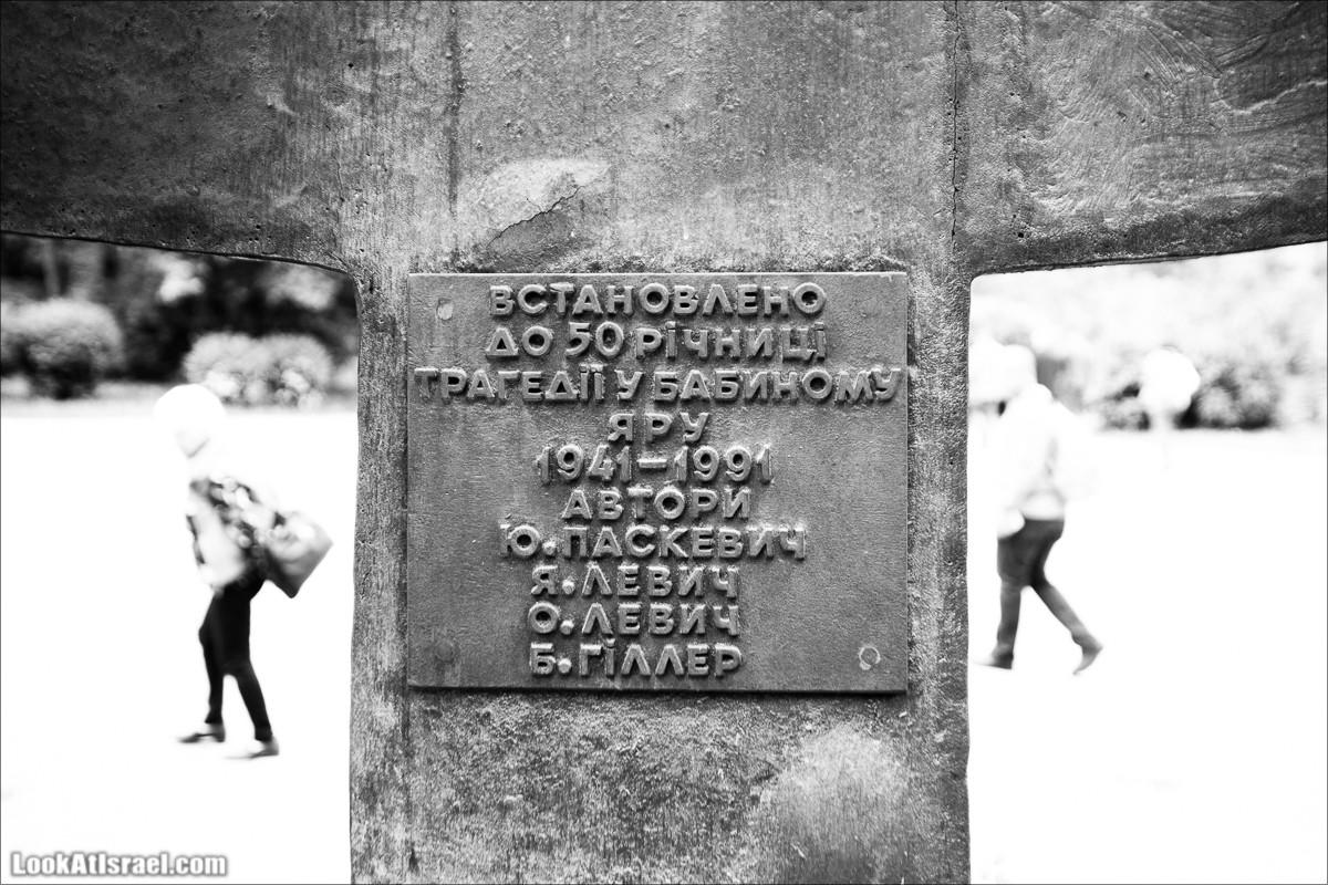 Бабий Яр, Киев, Украина | Babi Yar, Kiev, Ukraine | LookAtIsrael.com - Фото путешествия по Израилю