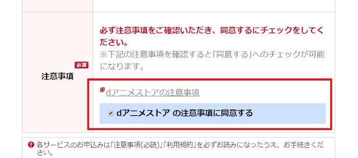 dアニメストア_登録_解約_15.png