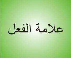 Tanda Fiil Dalam Bahasa Arab