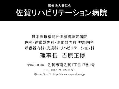 佐賀リハビリテーション病院広告原稿.jpg