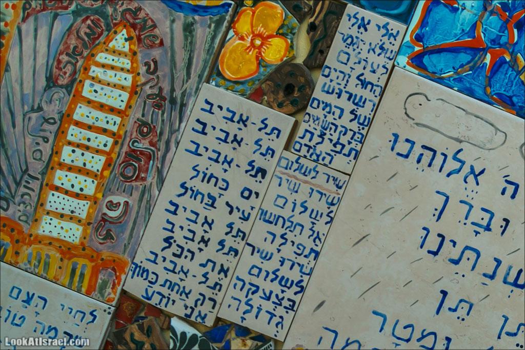 Песня Тель Авиву