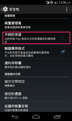Android WebView 為你的使用者打開了漏洞之門你知道嗎? android_unknown_source