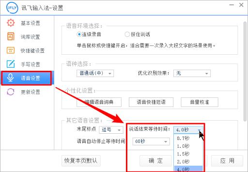 訊飛語音輸入法 Windows 版,讓你的電腦也能跟上行動裝置「動口不動手」完成文字輸入!