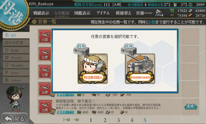 艦これ_精鋭駆逐隊、獅子奮迅!_11.png
