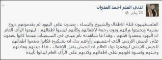 """الشيخ أحمد العدوان: لا يوجد شئ في القرآن الكريم اسمه """"فلسطين"""""""