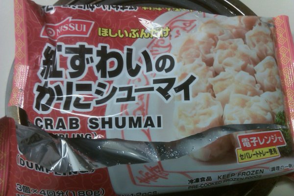 What39s Stocky Eating Crab Shumai Nissui