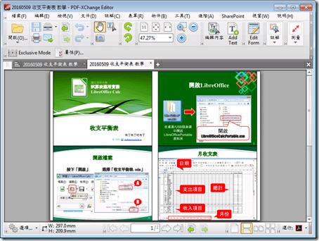 如何將單頁PDF投影片製作成1頁4張投影片的PDF檔案 / Creating a PDF File with Combining Four Slides into One Page - 布丁布丁吃 ...