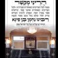 tzur israel bengusi jewish terror suspect