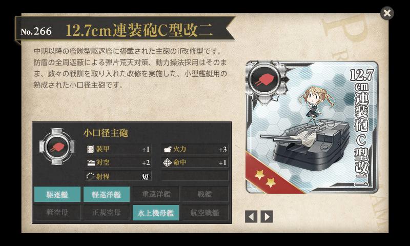 kancolle_20171025_update_ninmu_3_07.png