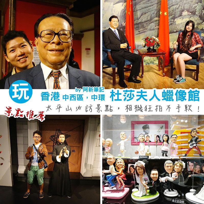 香港蠟像館,杜莎夫人蠟像館-5