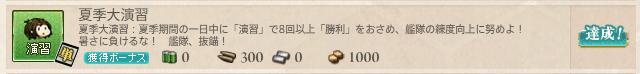 艦これ_夏季大演習_000.png