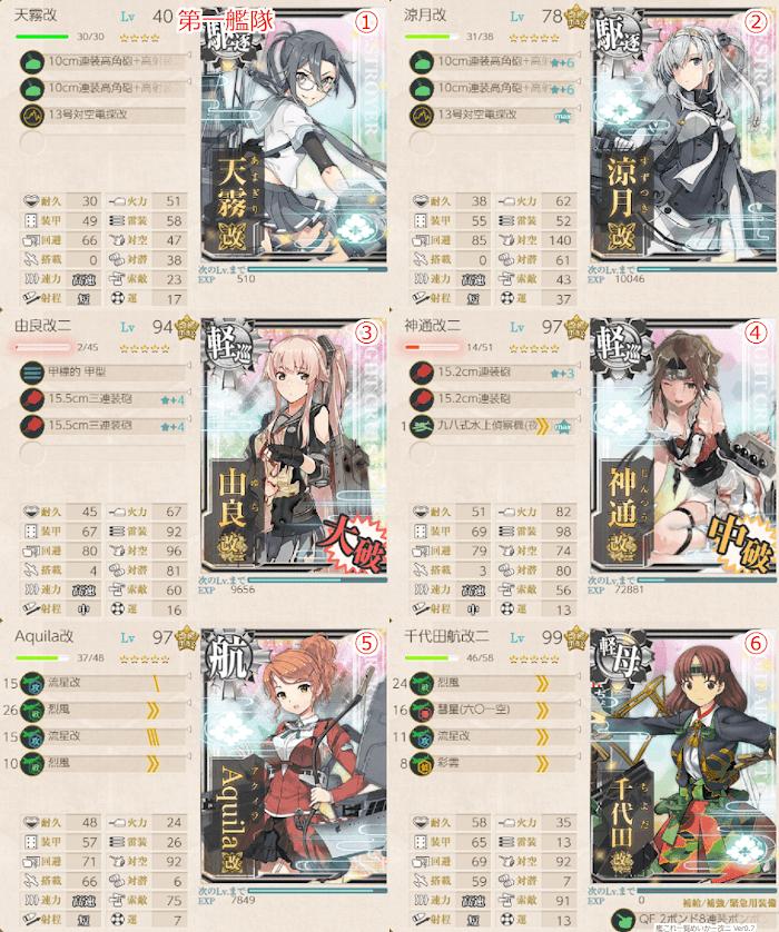 艦これ_2期_3-4_01.png