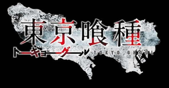 Tokyo Ghoul stage play