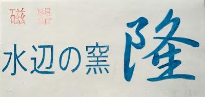 水辺の窯・隆ロゴ.JPG