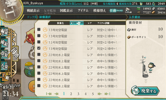 艦これ_対空兵装整備拡充_クォータリー任務_02.png