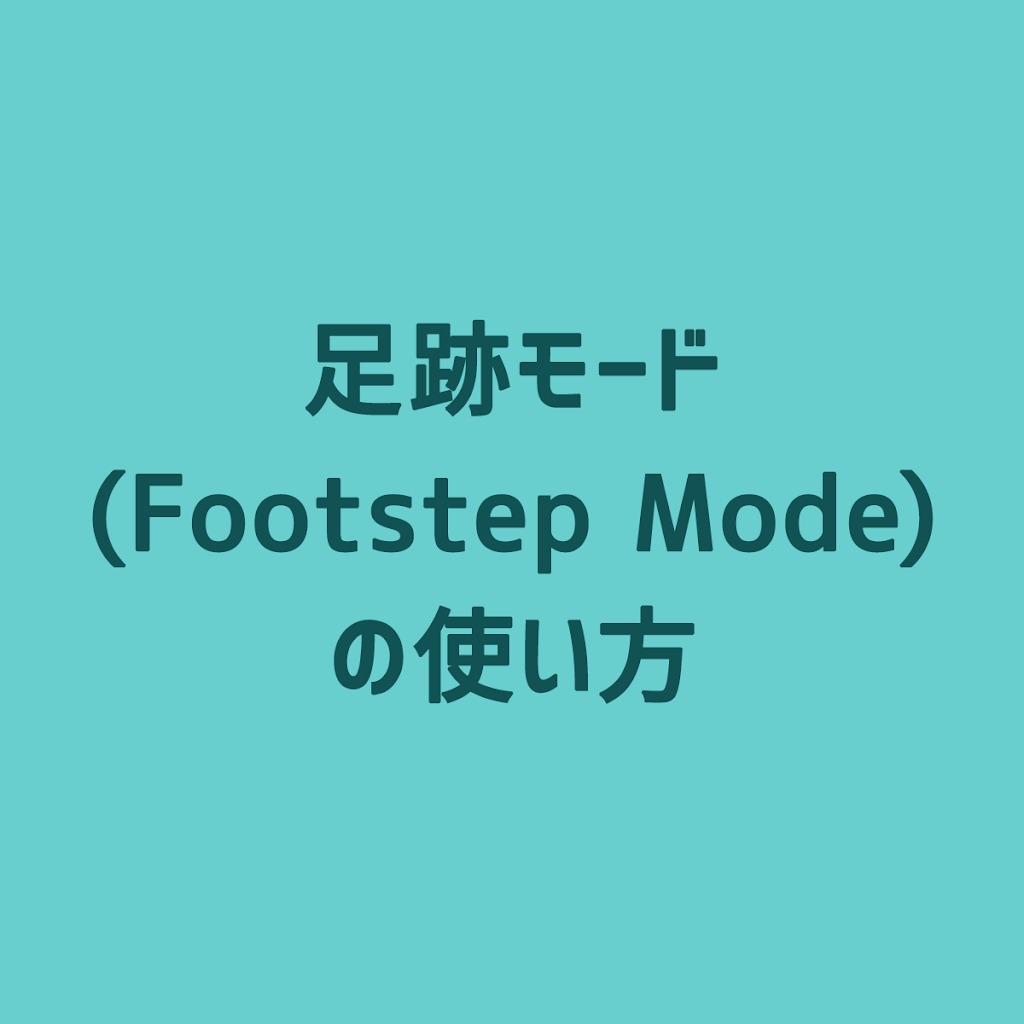 3ds-max-how-to-footstep-mode