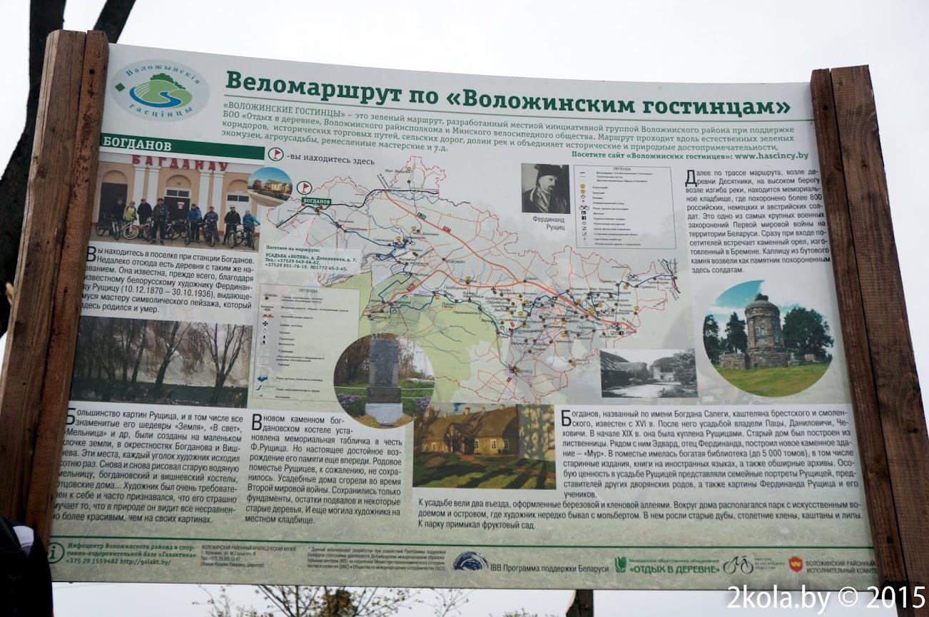 Веломаршрут по Воложинским гостинцам Богданов