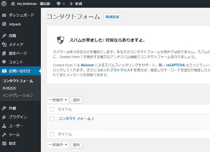 wordpress_お問い合わせ_スパム対策_09.png