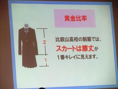 比叡山高等学校の女子の制服1