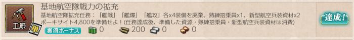 艦これ_2期_基地航空隊戦力の拡充_00.png